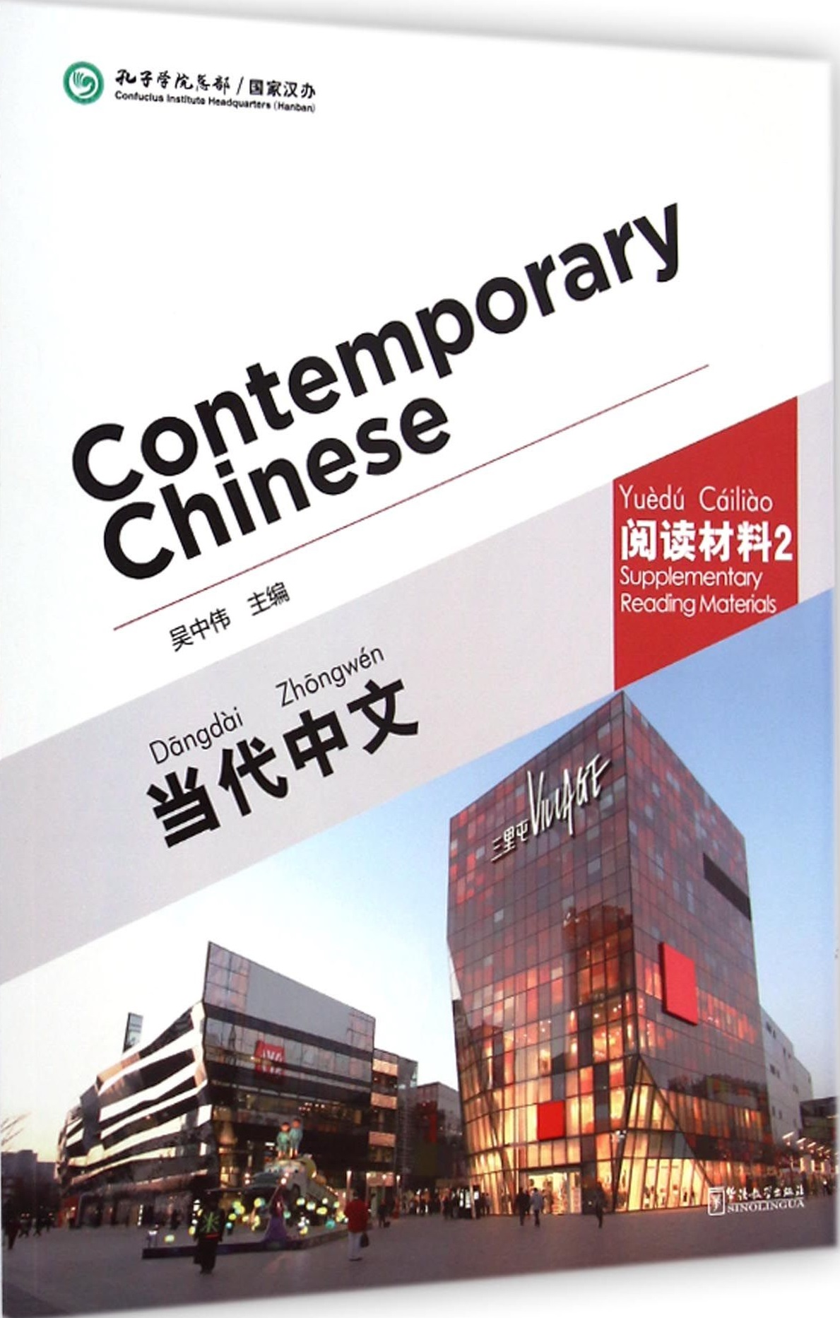 Contemporary Chinese vol.2 - Supplementary Reading Materials