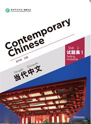 Contemporary Chinese vol.1 - Testing Materials