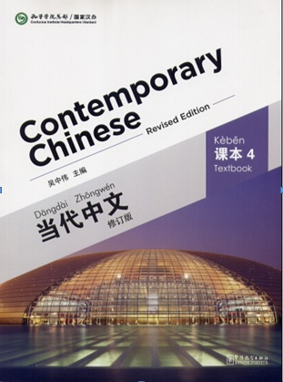 Contemporary Chinese vol.4 - Textbook