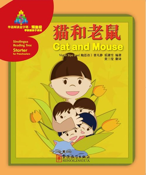 Cat and Mouse - Sinolingua Reading Tree Starter for Preschoolers