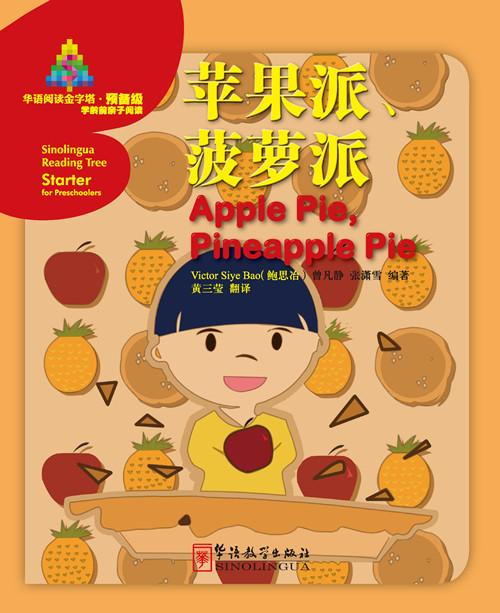 Apple Pie, Pineapple Pie - Sinolingua Reading Tree Starter for Preschoolers
