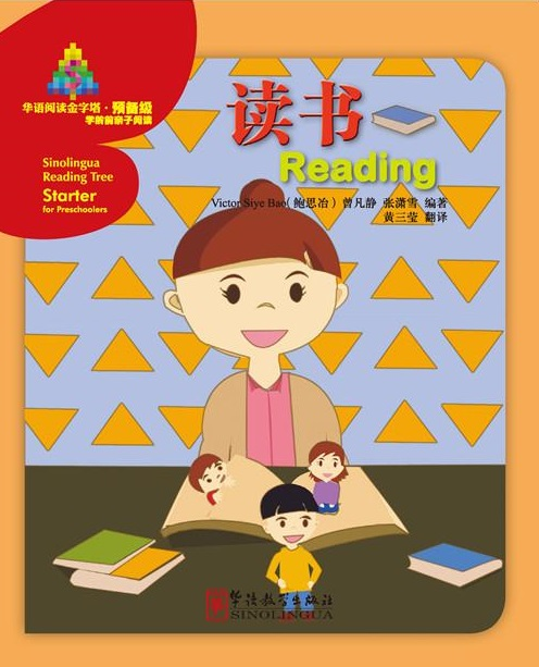 Reading - Sinolingua Reading Tree Starter for Preschoolers