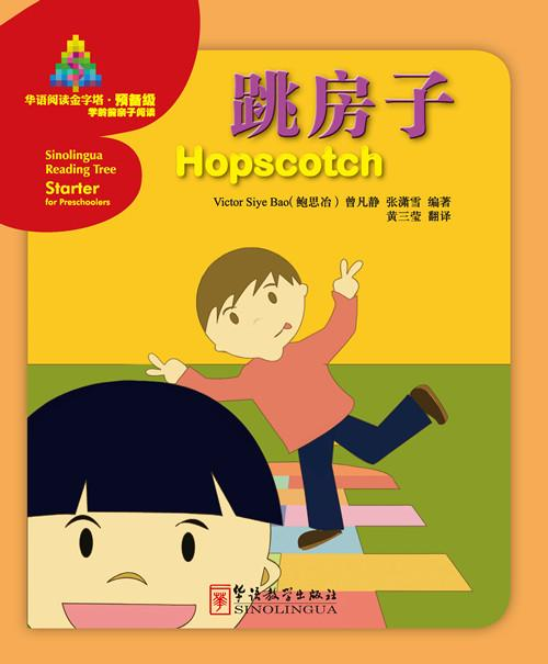 Hopscotch - Sinolingua Reading Tree Starter for Preschoolers