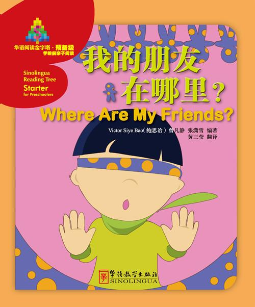 Where Are My Friends? - Sinolingua Reading Tree Starter for Preschoolers