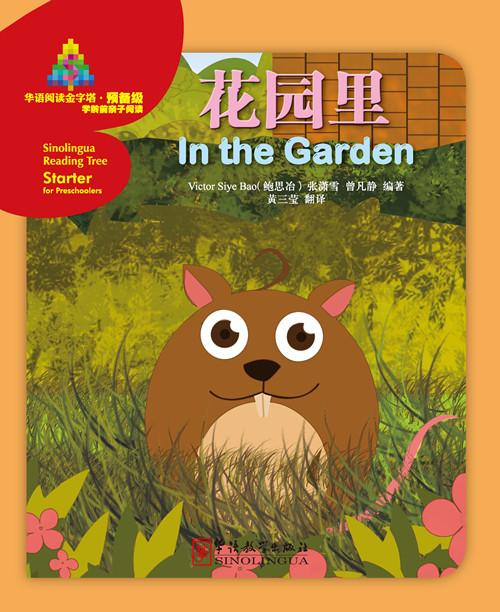 In the Garden - Sinolingua Reading Tree Starter for Preschoolers