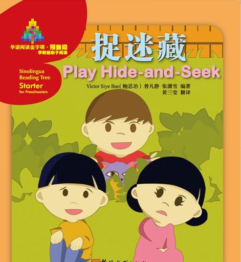 Play Hide-and-Seek - Sinolingua Reading Tree Starter for Preschoolers