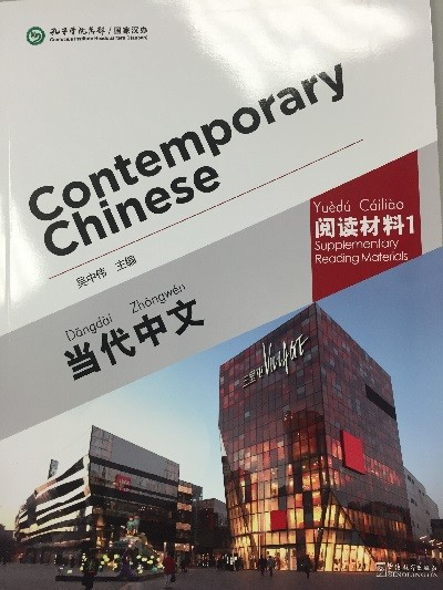 Contemporary Chinese vol.1 - Supplementary Reading Materials