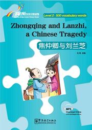 Zhongqing and Lanzhi, a Chinese Tragedy - Rainbow Bridge Graded Chinese Reader, Level 2 : 500 Vocabulary Words