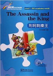 The Assassin and the King - Rainbow Bridge Graded Chinese Reader, Level 1 : 300 Vocabulary Words