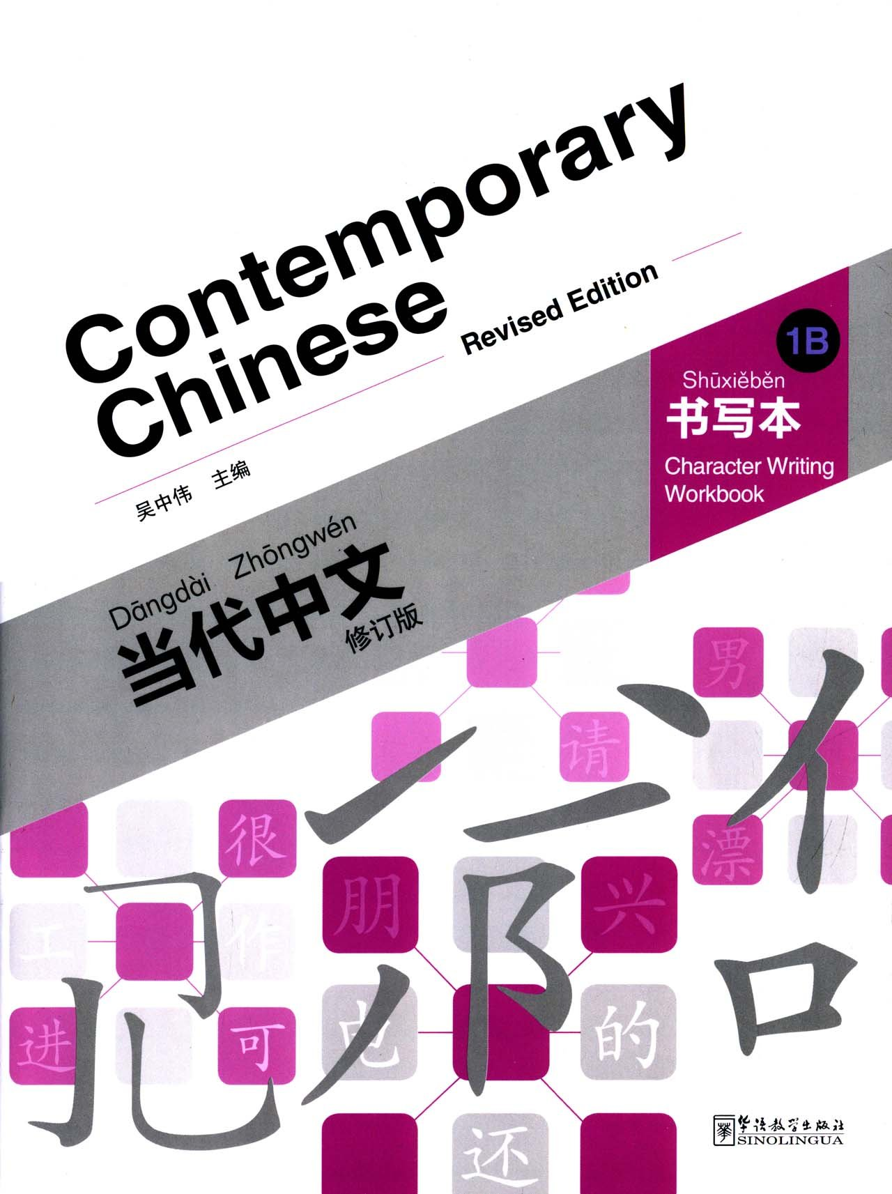 Contemporary Chinese vol.1B - Character Writing Workbook