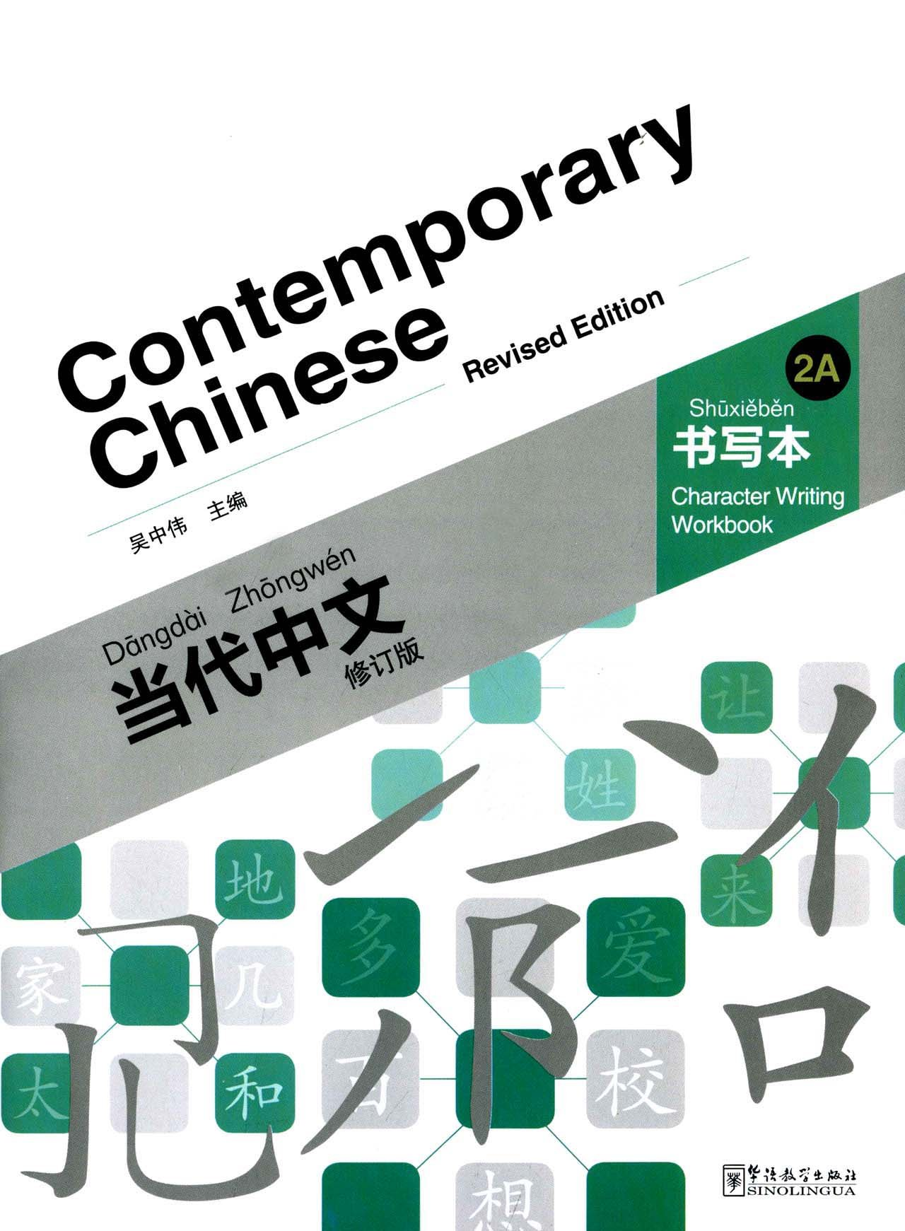 Contemporary Chinese vol.2A - Character Writing Workbook