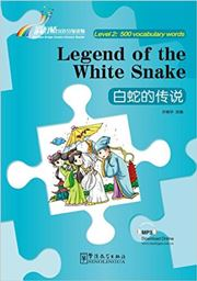 Legend of the White Snake - Rainbow Bridge Graded Chinese Reader, Level 2 : 500 Vocabulary Words