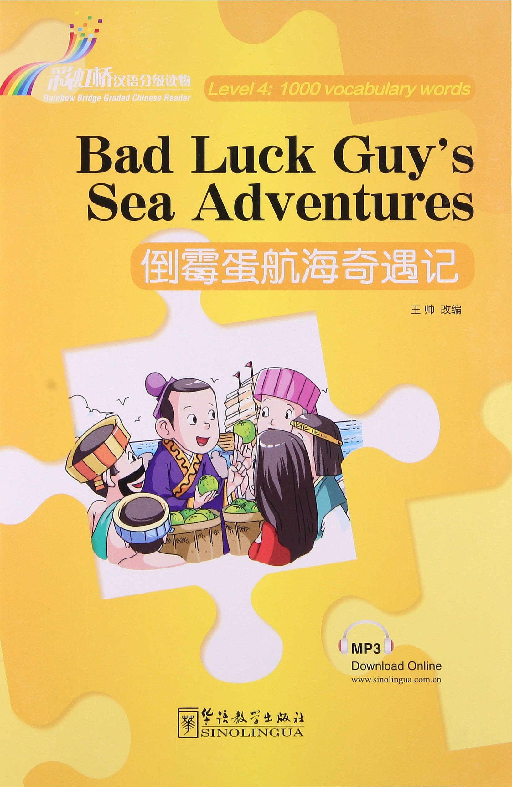 Bad Luck Guy's Sea Adventures - Rainbow Bridge Graded Chinese Reader, Level 4: 1000 Vocabulary Words