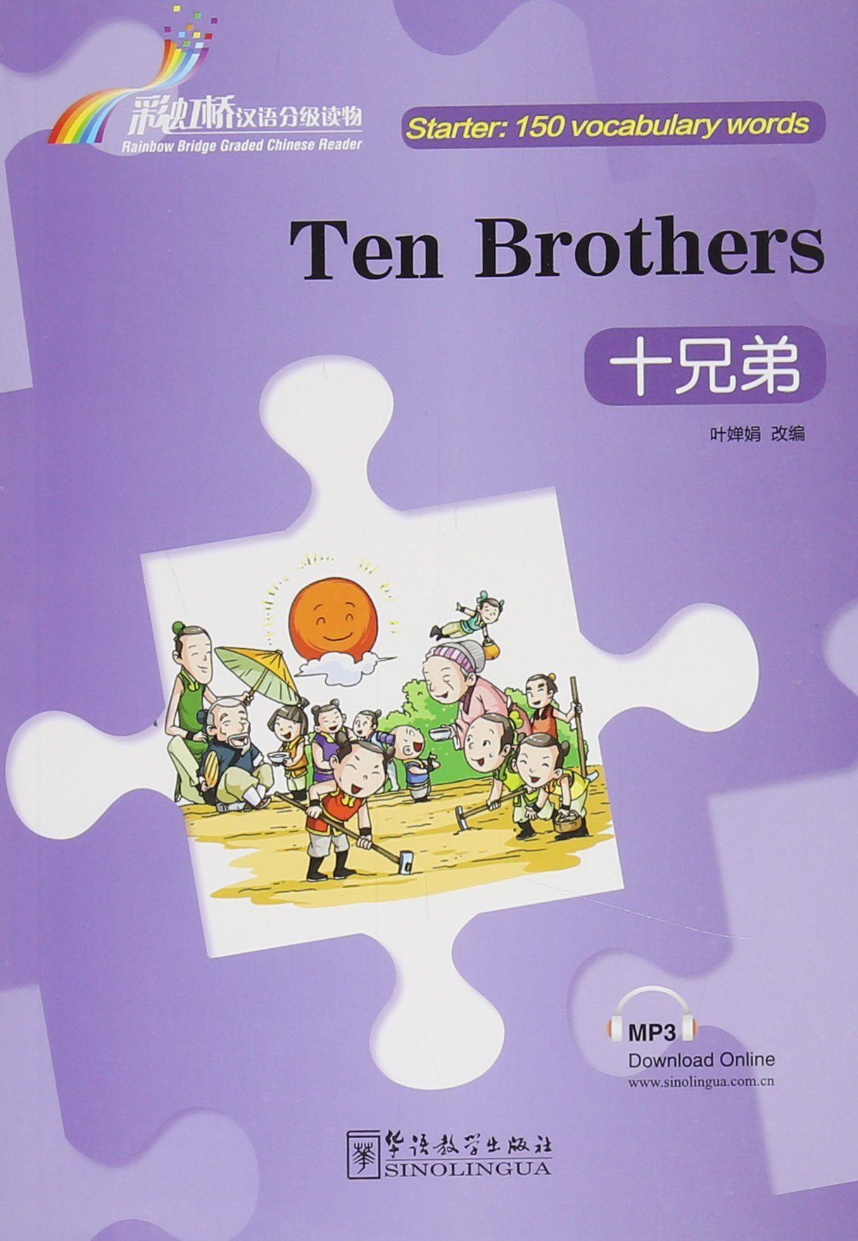 Ten Brothers - Rainbow Bridge Graded Chinese Reader, Starter: 150 Vocabulary Words