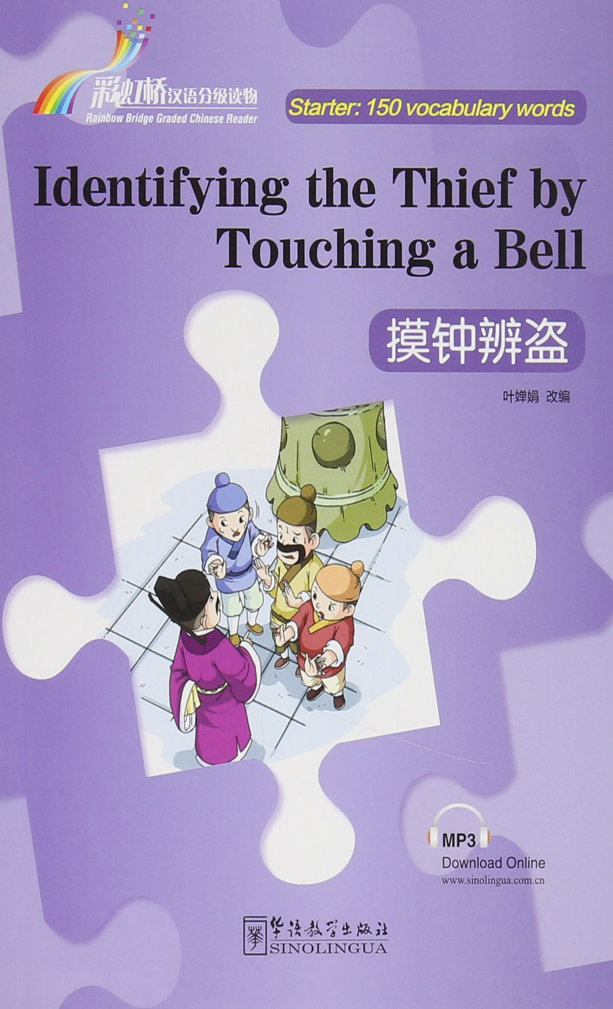 Identifying the Thief by Touching a Bell - Rainbow Bridge Graded Chinese Reader, Starter: 150 Vocabulary Words