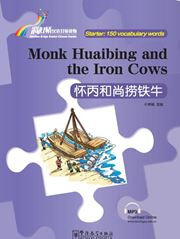 Monk Huaibing and Iron Cows - Rainbow Bridge Graded Chinese Reader, Starter : 150 Vocabulary Words