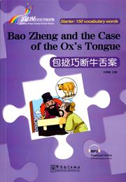 Bao Zheng and the Case of the Ox's Tongue - Rainbow Bridge Graded Chinese Reader, Starter: 150 Vocabulary Words