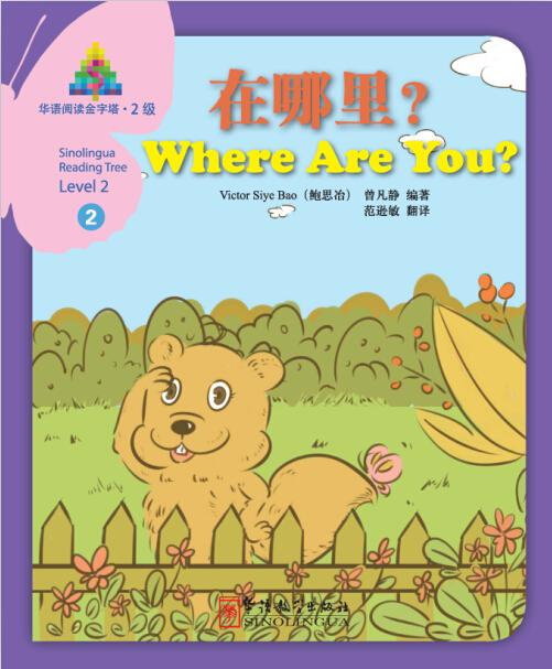 Where are you ? -Sinolingua Reading Tree Level 2