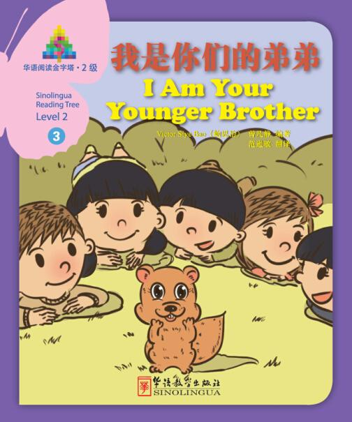 I Am your Younger Brother -Sinolingua Reading Tree Level 2