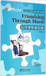 Friendship Through Music - Rainbow Bridge Graded Chinese Reader, Level 2 : 500 Vocabulary Words
