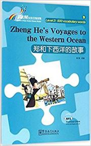 Zheng He's Voyages to the Western Ocean - Rainbow Bridge Graded Chinese Reader, Level 2 : 500 Vocabulary Words