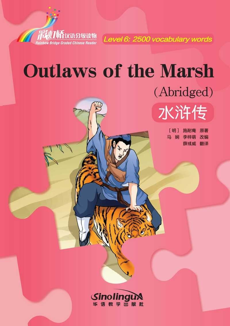 Outlaws of the Marsh - Rainbow Bridge Graded Chinese Reader, Level 6: 2500 Vocabulary Words