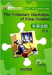 The Voluntary Hardships of King Goujian - Rainbow Bridge Graded Chinese Reader, Level 3 : 750 Vocabulary Words