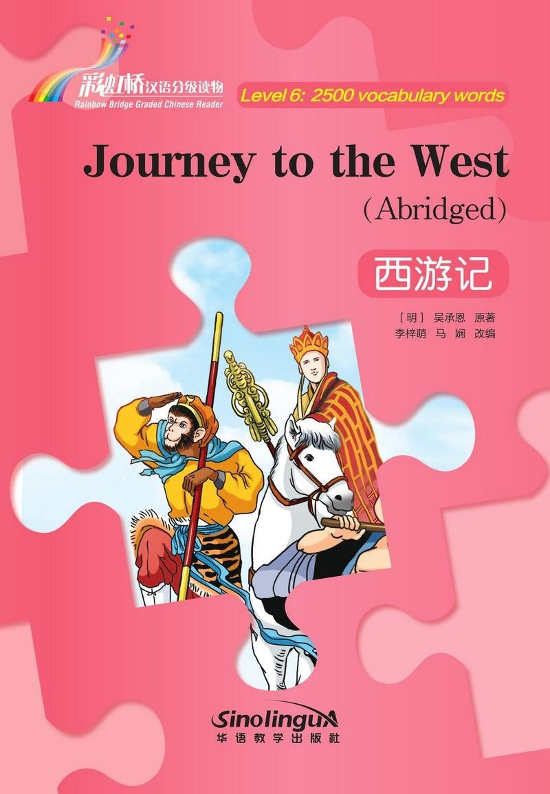 Journey to the West - Rainbow Bridge Graded Chinese Reader, Level 6: 2500 Vocabulary Words