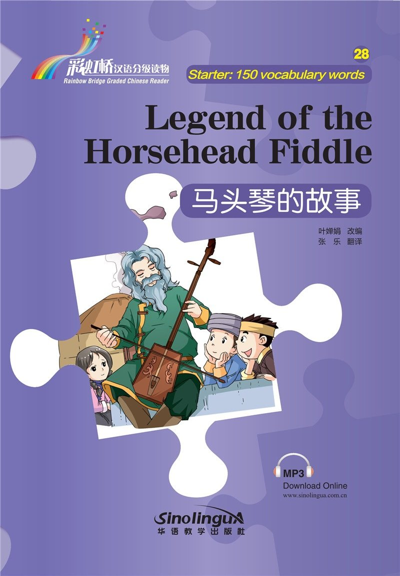 Legend of the Horsehead Fiddle - Rainbow Bridge Graded Chinese Reader, Starter: 150 Vocabulary Words