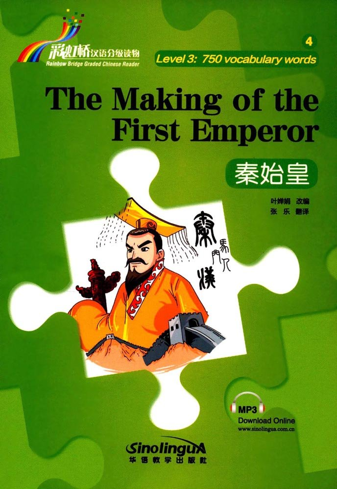The Making of the First Emperor - Rainbow Bridge Graded Chinese Reader, Level 3 : 750 Vocabulary Words