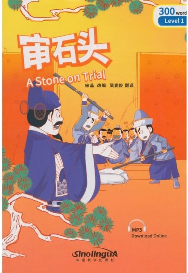 A Stone on Trial - Rainbow Bridge Graded Chinese Reader, Level 1 : 300 Vocabulary Words