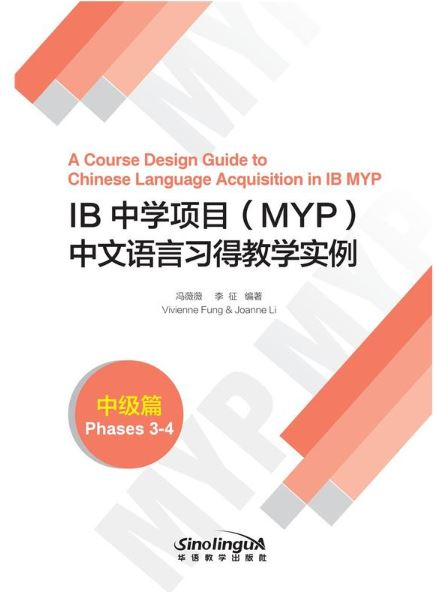 A Course Design Guide to Chinese Language Acquisition in IB MYP: Phases 3-4