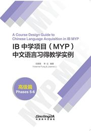 A Course Design Guide to Chinese Language Acquisition in IB MYP