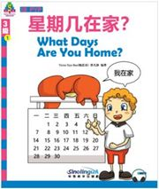 What Days Are You Home? - Sinolingua Learning Tree for IB PYP (Level 3)