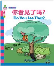 Do You See That? - Sinolingua Learning Tree for IB PYP (Level 3)