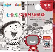 School - Rainbow Dragon Graded Chinese Readers (Level 1)