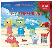 Sports - Rainbow Dragon Graded Chinese Readers (Level 1)
