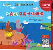 Transportation - Rainbow Dragon Graded Chinese Readers (Level 1)