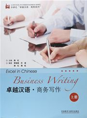 Excel in Chinese - Business Writing vol.1