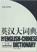 The English-Chinese Dictionary