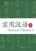 Practical Chinese vol.1