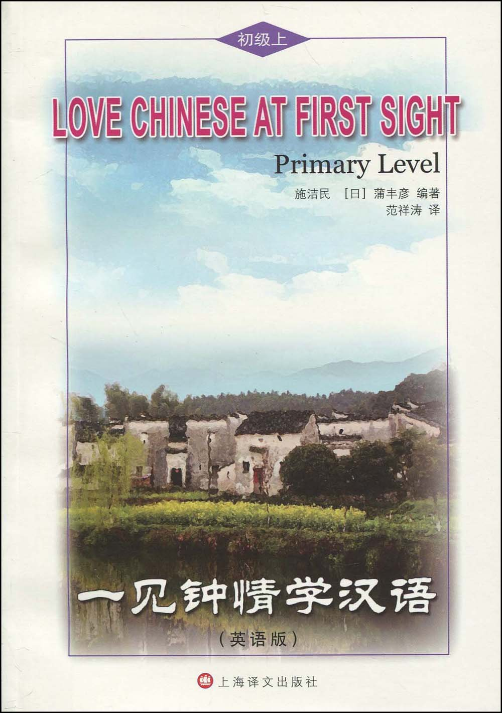 Love Chinese at First Sight - Primary Level vol.1