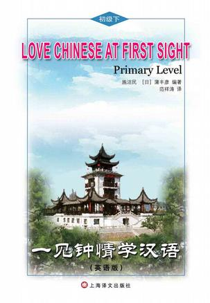 Love Chinese at First Sight - Primary Level vol.2