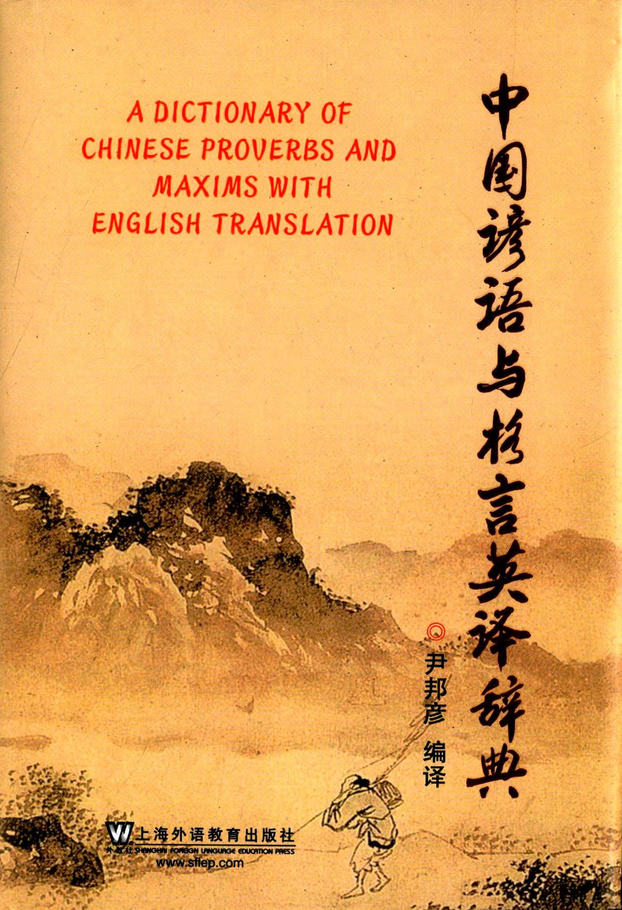 A Dictionary of Chinese Proverbs and Maxims with English Translation