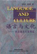 Language and Culture: A Comparative Study of the Differences Between English and Chinese Languages and Cultures