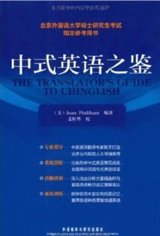 The Translator's Guide to CHINGLISH