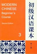 Modern Chinese Beginner's Course vol.3