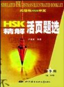 Simulated HSK Tests: An Illustrated Booklet vol.3