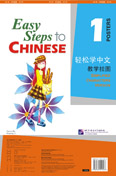 Easy Steps to Chinese vol.1 - Poster Set (Simplified Characters Version)