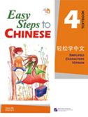 Easy Steps to Chinese vol.4 - Textbook
